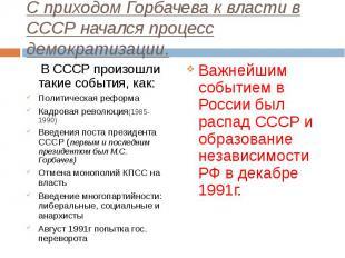 В СССР произошли такие события, как: В СССР произошли такие события, как: Полити