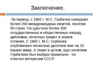 За период с 1992 г. М.С. Горбачев совершил более 250 международных визитов, посе