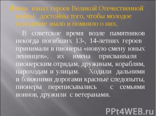 Имена юных героев Великой Отечественной войны достойны того, чтобы молодое покол