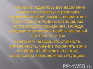 На врага поднялось все население Советского Союза, не различая национальностей,