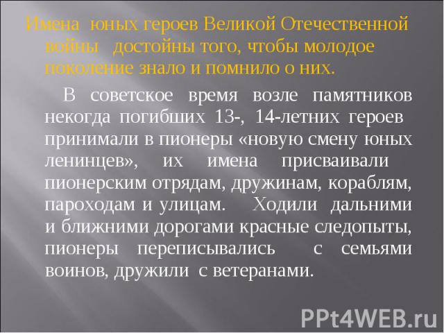 Имена юных героев Великой Отечественной войны достойны того, чтобы молодое поколение знало и помнило о них. Имена юных героев Великой Отечественной войны достойны того, чтобы молодое поколение знало и помнило о них. В советское время возле памятнико…