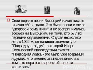 Свои первые песни Высоцкий начал писать в начале 60-х годов. Это были песни в ст