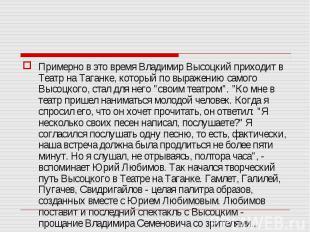Примерно в это время Владимир Высоцкий приходит в Театр на Таганке, который по в