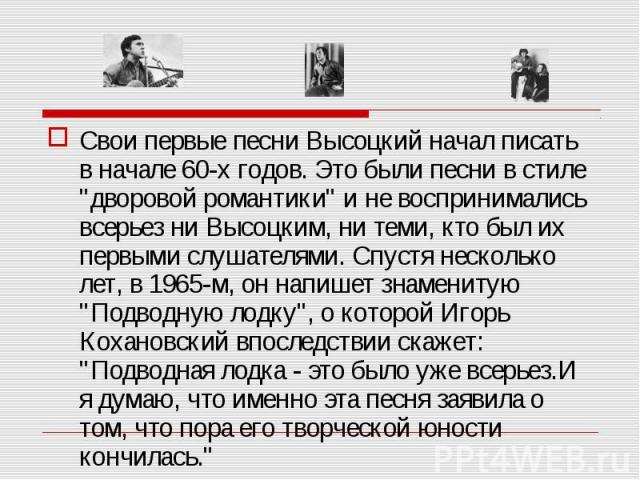 """Свои первые песни Высоцкий начал писать в начале 60-х годов. Это были песни в стиле """"дворовой романтики"""" и не воспринимались всерьез ни Высоцким, ни теми, кто был их первыми слушателями. Спустя несколько лет, в 1965-м, он напишет знамениту…"""