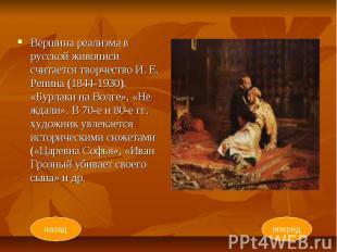Вершина реализма в русской живописи считается творчество И. Е. Репина (1844-1930