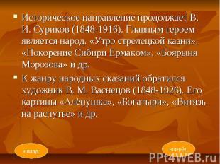 Историческое направление продолжает В. И. Суриков (1848-1916). Главным героем яв