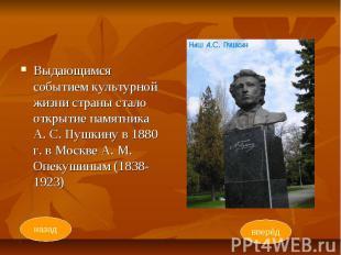 Выдающимся событием культурной жизни страны стало открытие памятника А. С. Пушки