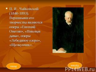 П. И . Чайковский (1840-1893). Вершинами его творчества являются оперы «Евгений