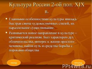 Культура России 2-ой пол. XIX в. Главными особенностями культуры явилась быстрая