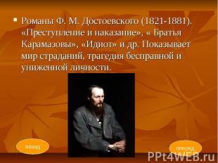 Романы Ф. М. Достоевского (1821-1881). «Преступление и наказание», « Братья Кара