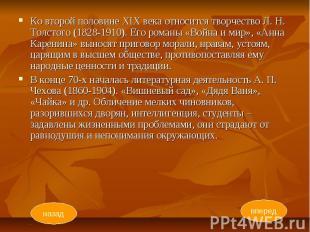 Ко второй половине XIX века относится творчество Л. Н. Толстого (1828-1910). Его