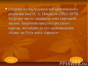Одними из последователей критического реализма был Н. А. Некрасов (1821-1878). В
