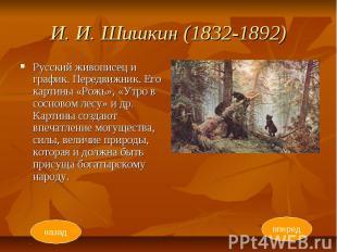 И. И. Шишкин (1832-1892) Русский живописец и график. Передвижник. Его картины «Р