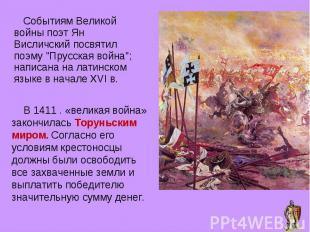 """Событиям Великой войны поэт Ян Висличский посвятил поэму """"Прусская война&qu"""