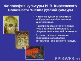 Античная культура проникала на Русь уже преобразованная христианством. Античная