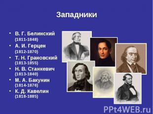 В.Г.Белинский (18111848) В.Г.Белинский (1811