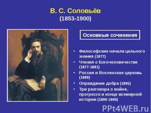 Философские начала цельного знания (1877) Философские начала цельного знания (18