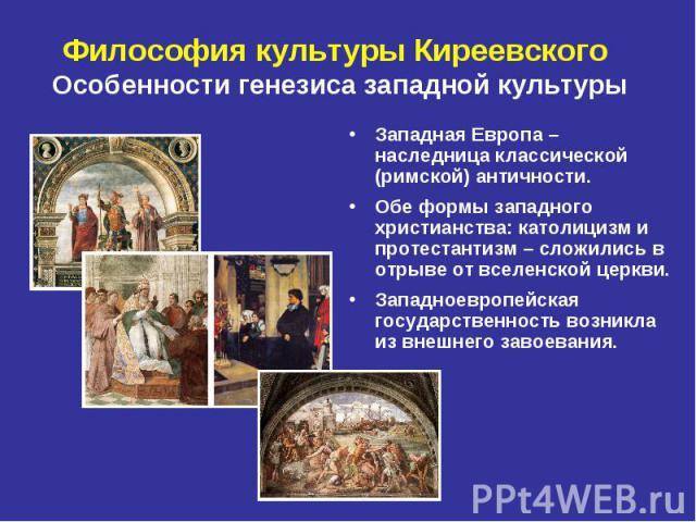 Западная Европа – наследница классической (римской) античности. Западная Европа – наследница классической (римской) античности. Обе формы западного христианства: католицизм и протестантизм – сложились в отрыве от вселенской церкви. Западноевропейска…