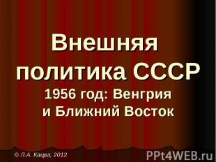 Внешняя политика СССР 1956 год: Венгрия и Ближний Восток