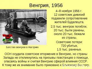 Венгрия, 1956 4–8 ноября 1956 г. 12 советских дивизий подавили сопротивление жит