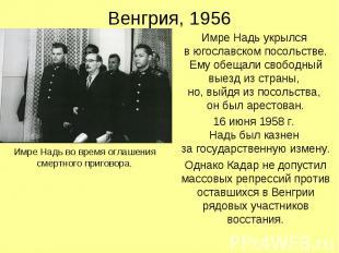 Венгрия, 1956 Имре Надь укрылся в югославском посольстве. Ему обещали свободный
