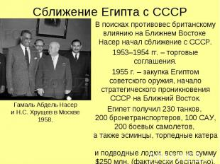 Сближение Египта с СССР В поисках противовес британскому влиянию на Ближнем Вост