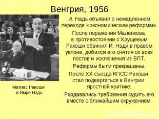 Венгрия, 1956 И. Надь объявил о немедленном переходе к экономическим реформам. П
