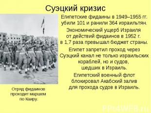 Суэцкий кризис Египетские фидаины в 1949–1955 гг. убили 101 и ранили 364 израиль
