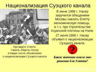 Национализация Суэцкого канала В июне 1956 г. Насер заручился обещанием Москвы о