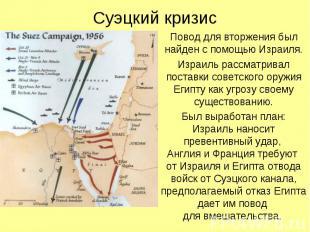 Суэцкий кризис Повод для вторжения был найден с помощью Израиля. Израиль рассмат