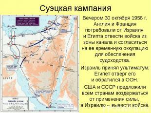 Суэцкая кампания Вечером 30 октября 1956 г. Англия и Франция потребовали от Изра