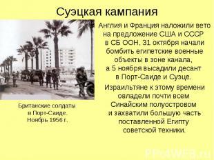 Суэцкая кампания Англия и Франция наложили вето на предложение США и СССР в СБ О
