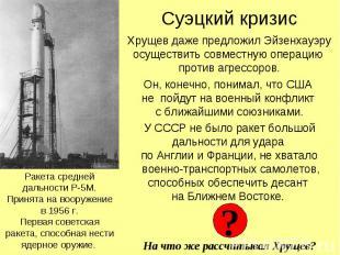 Суэцкий кризис Хрущев даже предложил Эйзенхауэру осуществить совместную операцию
