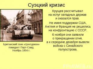 Суэцкий кризис Хрущев рассчитывал на испуг западных держав и оказался прав. Не и