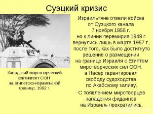 Суэцкий кризис Израильтяне отвели войска от Суэцкого канала 7 ноября 1956 г., но