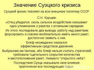Значение Суэцкого кризиса Суэцкий кризис повлиял на всю внешнюю политику СССР. С