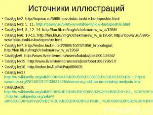 Источники иллюстраций Слайд №2. http://topwar.ru/5995-sovetskie-tanki-v-budapesh