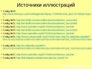 Источники иллюстраций Слайд №19. http://www.fotosoyuz.ru/ru/catalog/picture/&amp