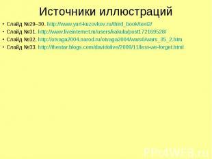 Источники иллюстраций Слайд №29–30. http://www.yuri-kuzovkov.ru/third_book/text2
