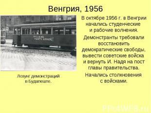 Венгрия, 1956 В октябре 1956 г. в Венгрии начались студенческие и рабочие волнен