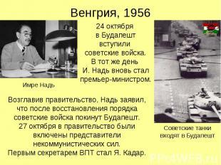 Венгрия, 1956 24 октября в Будапешт вступили советские войска. В тот же день И.