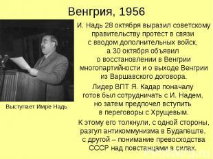 Венгрия, 1956 И. Надь 28 октября выразил советскому правительству протест в связ
