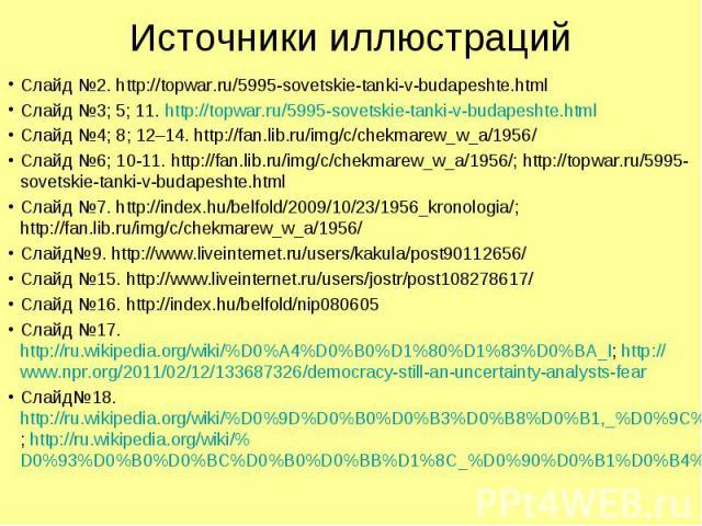 Источники иллюстраций Слайд №2. http://topwar.ru/5995-sovetskie-tanki-v-budapeshte.html Слайд №3; 5; 11. http://topwar.ru/5995-sovetskie-tanki-v-budapeshte.html Слайд №4; 8; 12–14. http://fan.lib.ru/img/c/chekmarew_w_a/1956/ Слайд №6; 10-11. http://…