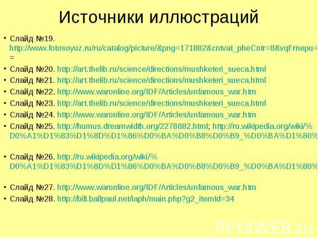 Источники иллюстраций Слайд №19. http://www.fotosoyuz.ru/ru/catalog/picture/&png=171882&cntvat_pheCntr=8&vqFrnepu=781552692&cntvat_fgneg=0?picid=fs-gostev-02/01/Gost-0015.jpg&cat=171882&search= Слайд №20. http://art.thelib.ru…