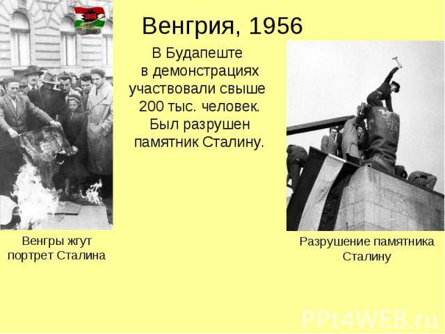 Венгрия, 1956 В Будапеште в демонстрациях участвовали свыше 200 тыс. человек. Был разрушен памятник Сталину.