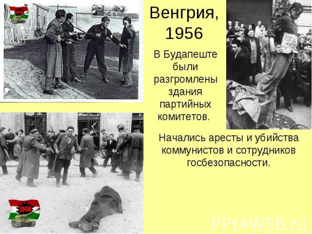 Венгрия, 1956 В Будапеште были разгромлены здания партийных комитетов.