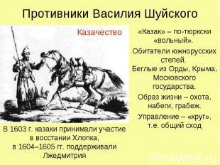 Противники Василия Шуйского «Казак» – по-тюркски «вольный». Обитатели южнорусски