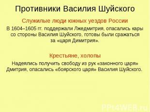 Противники Василия Шуйского Служилые люди южных уездов России В 1604–1605 гг. по