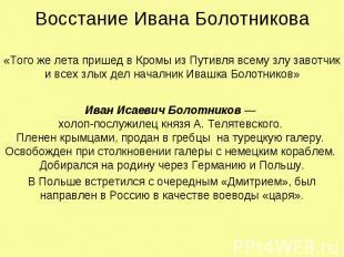 Восстание Ивана Болотникова «Того же лета пришед в Кромы из Путивля всему злу за
