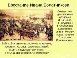 Восстание Ивана Болотникова Совместно с дворянскими отрядами И.Пашкова, П.Ляпуно